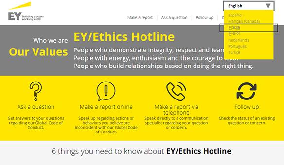 ey ethics hotline ey倫理ホットライン ey japan